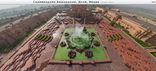 Akshardham: фонтаны