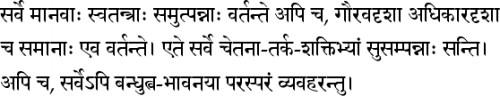 Текст на санскрите