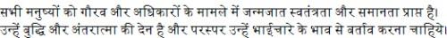 Текст на хинди