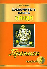 Н.Н. Лазарева  Самоучитель языка хинди. Прописи. Тетрадь 3