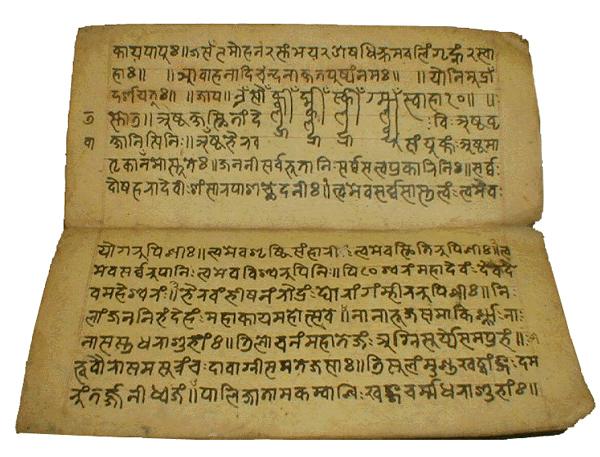 Рукопись на санскрите