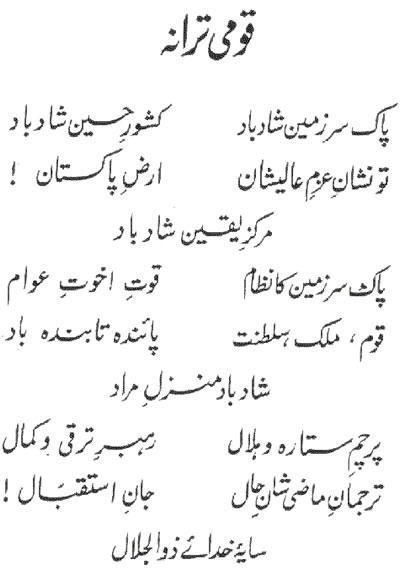 Текст на урду