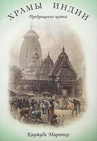 Маратхе Каумуди: Храмы Индии. Превращение камня