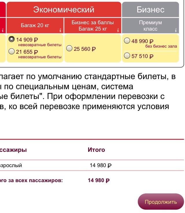 Москва-Коломбо на 7 ноября